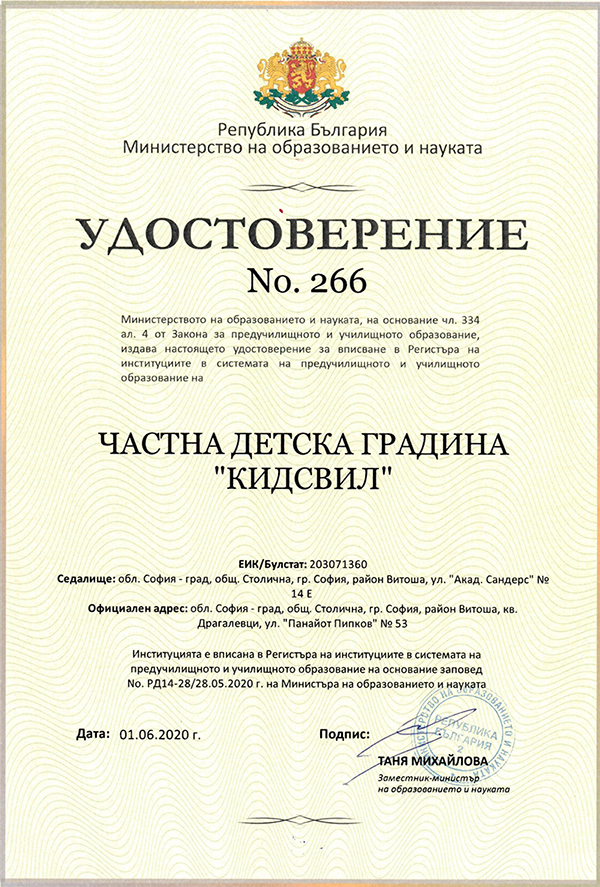 Certificate of MON